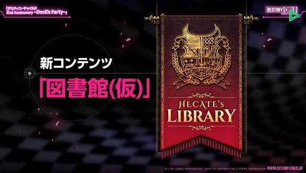 図書館(仮)