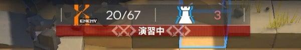 敵撃破数20